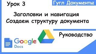 гугл документы для начинающих. Как создать структуру для навигации по странице.Google docs.Урок 3