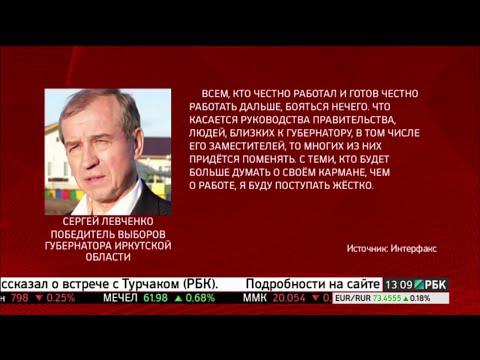 Коммунист Сергей Левченко избран губернатором Иркутской области