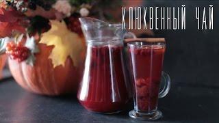 Клюквенный чай [Cheers! | Напитки]