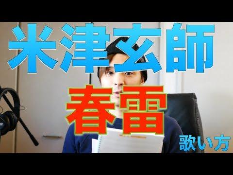 『歌い方シリーズ』米津玄師/『春雷』shunrai