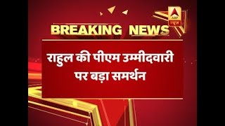Rahul Gandhi Gets Big Support For PM Candidacy | ABP News