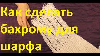 Вязание. Как сделать бахрому для шарфа