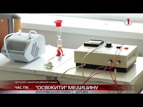У селі Дерцен оновили амбулаторію загальної практики сімейної медицини