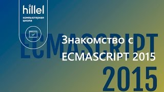 Знакомство с ECMASCRIPT 2015