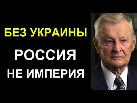 Бжезинский: Россия без Украины обречена на распад