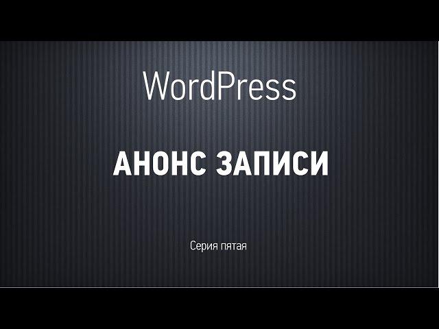 Основы WordPress. Серия пятая. Анонсы записей