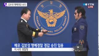 배우 김보성이 경찰서에?...의리지킨 승진 / YTN