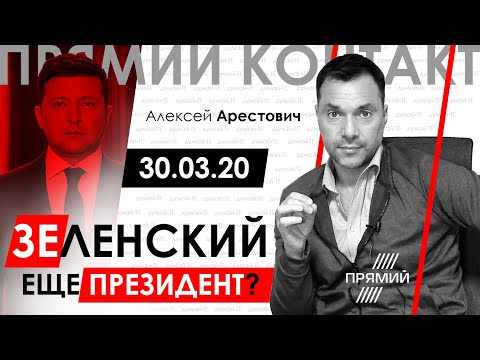 Арестович: Зеленский ещё президент? – ТК Прямой, 30.03.20