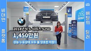 [배달의딜러 중고차] BMW 525D 중고차 하부점검 …