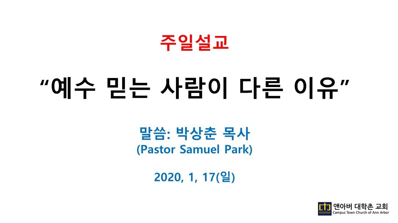 2021년 1월 17일 주일예배 - 생방송