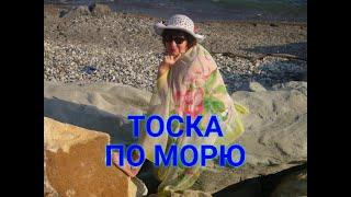 ТОСКА ПО МОРЮ. Стихи Людмила Бабкина, музыка   и исполнение  СамуилФрумович.