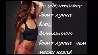 МОТИВАЦИЯ ДЛЯ ПОХУДЕНИЯ ! Как похудеть без диет быстро / похудеть на / цитаты / взаимная подписка