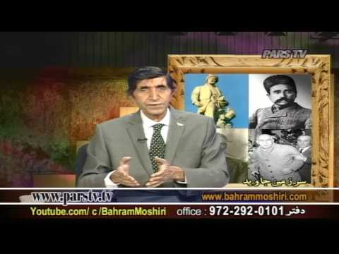 Bahram Moshiri 07192017 اشاره به فوت مریم میرزاخانی و بحث شاهنامه