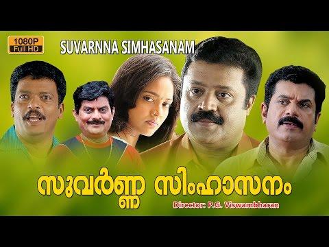 Suvarna simhasanam | malayalam full movie | new malayalam movie | Mukesh | Ranjitha | suresh gopi thumbnail