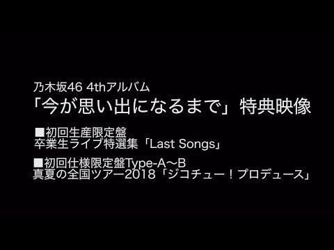 乃木坂46 『今が思い出になるまで』特典映像予告編