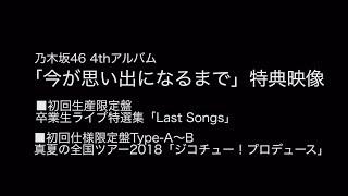 乃木坂46 4th Album「今が思い出になるまで」2019.4.17 Release!! 乃木...