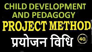 Project Method प्रयोजन विधि