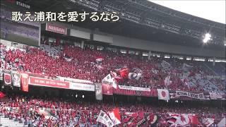 明治安田生命J1リーグ 2018 第26節 横浜F.マリノス1-2浦和レッドダイヤ...