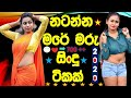 Sinhala Dance MIX | New sinhala Songs 2020 | Sinhala Remix Songs | Best Sinhala songs | Srilanka #DJ