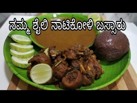 ಒಮ್ಮೆ ಈ ತರ ನಾಟಿ ಕೋಳಿ ಬಸ್ಸಾರ್ ಮಾಡಿ ನೋಡಿ/nati koli saru/traditional recipe/chicken recipe