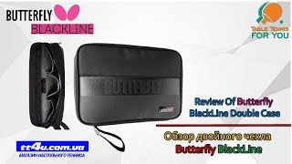 Обзор двойного чехла Butterfly Blackline // Review of Butterfly Blackline Double case