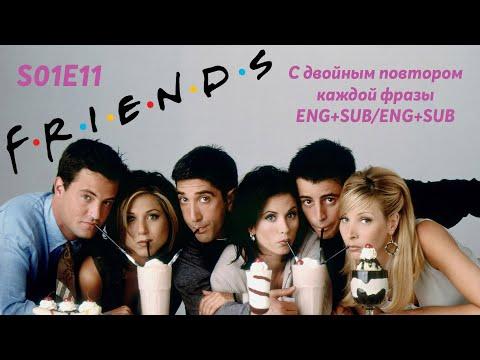 "Учим английский по сериалу ""Друзья"" / ""Friends"" / S01E11"