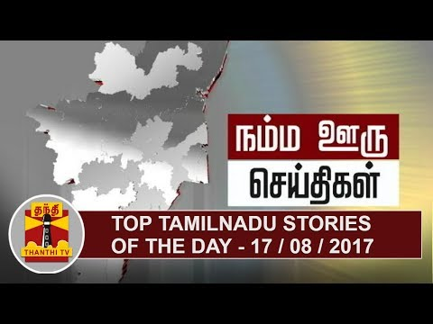 Top Tamil Nadu stories of the Day | 17.08.2017 | Thanthi TV