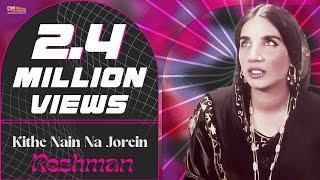 Reshman Popular Songs | Kithe Nain Na Jore
