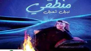 Nabeel Shuail … Ya Shoq | نبيل شعيل … يا شوق