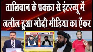तालिबान के प्रवक्ता से इंटरव्यू में जलील हुआ गोदी मीडिया का ऐंकर कर दी बोलती बंद