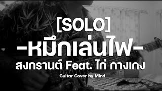 Solo หมึกเล่นไฟ - สงกรานต์ Feat. ไก่ กางเกง (Guitar Cover)