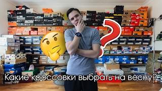 Лучшие кроссовки на весну до 5500 рублей(, 2017-02-05T11:49:20.000Z)