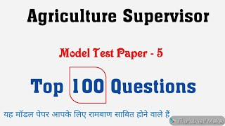 Agriculture Supervisor || Model Test Paper -  5 || Top 100 Questions