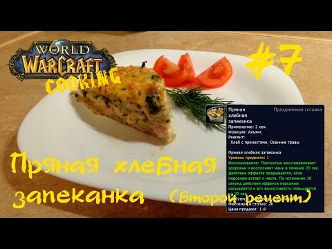 #7 Пряная хлебная запеканка - World of Warcraft Cooking Skill in life - Кулинария мира Варкрафт