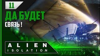 Прохождение Alien Isolation 11 Пора валить