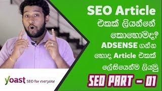 How to write a SEO friendly article for Adsense 2019 - Sinhala ( Online මුදල් හොයන්න ආටිකල්  ලියමු.)