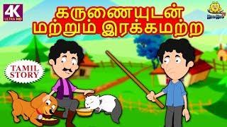 கருணையுடன் மற்றும் இரக்கமற்ற - Bedtime Stories for Kids | Fairy Tales in Tamil | Tamil Stories