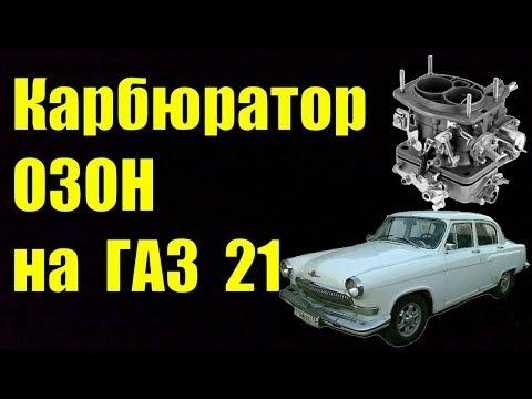 Карбюратор ОЗОН на ГАЗ 21