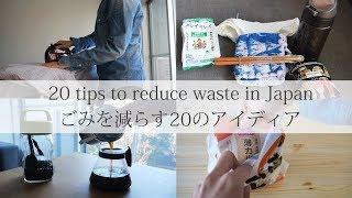 ごみを減らす20のアイディア