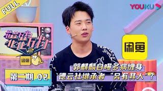 """花花万物S2 EP02 郭麒麟自曝多病缠身,德云社继承者""""另有其人""""?"""