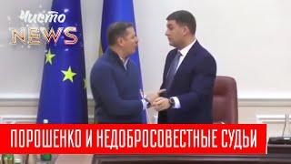 Жесткий скандал Гройсмана и Ляшко | Новый ЧистоNews от 21.03.2019