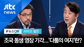 조국 동생 영장 기각, 수사 차질 불가피…'다툼의 여지'란? [라이브썰전 H/L]