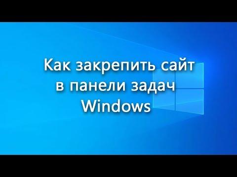 Как закрепить сайт в панели задач Windows - инструкция