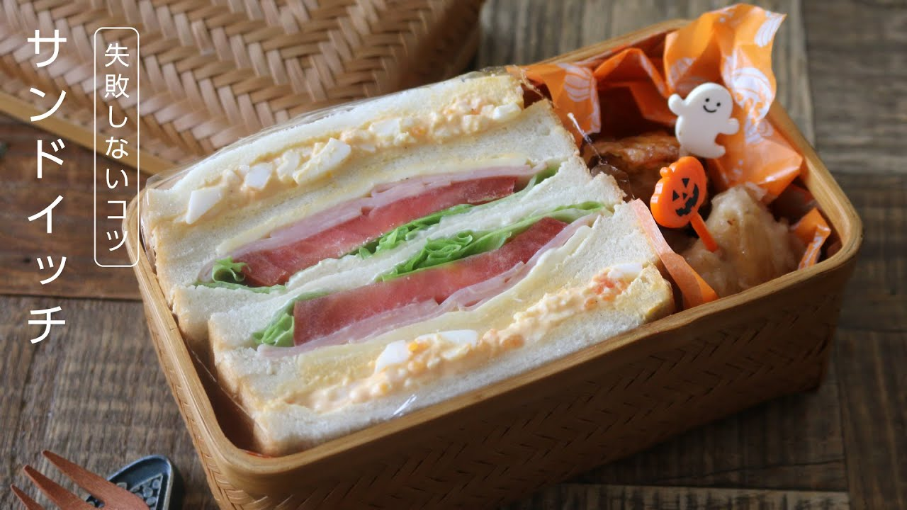 弁当 サンドイッチ お 趣味どき お弁当大百科(6)広がるサンドイッチ弁当