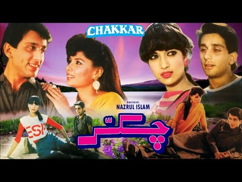 CHAKKAR (1988) - FAISAL & BABRA SHARIF - OFFICIAL PAKISTANI MOVIE