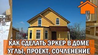Kd.i: Как сделать эркер в доме: углы, проект, сочленение.
