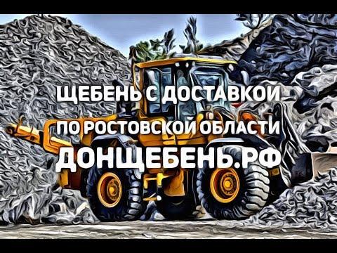Купить щебень в Ростове на Дону
