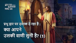 "clip ""द्वार पर दस्तक"" (4) - The Lord Is Knocking at the Door: Can You Recognize His Voice? (1)"