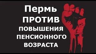 Митинг против повышения пенсионного возраста 15 июля 2018 Пермь
