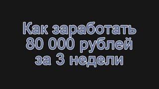 Как выбраться из ямы и зарабатывать по 80 000 руб. с первого мес. работы по франшизе InstaTime?